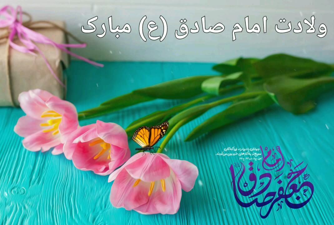 ولادت امام صادق (ع) مبارک