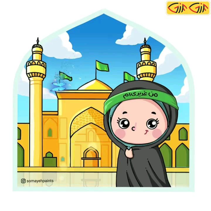 استیکر عید غدیر | من غدیری ام دخترانه