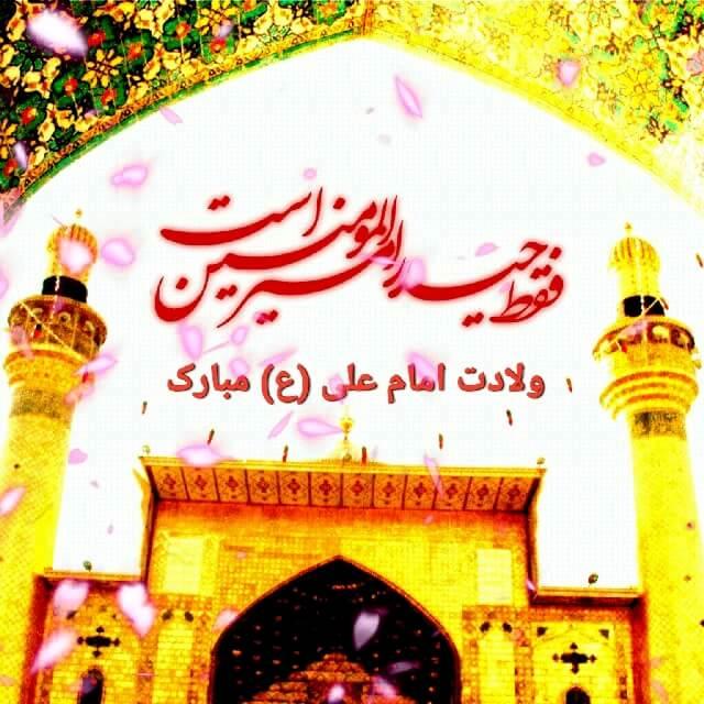 تصویر متحرک ولادت امام علی (ع) مبارک