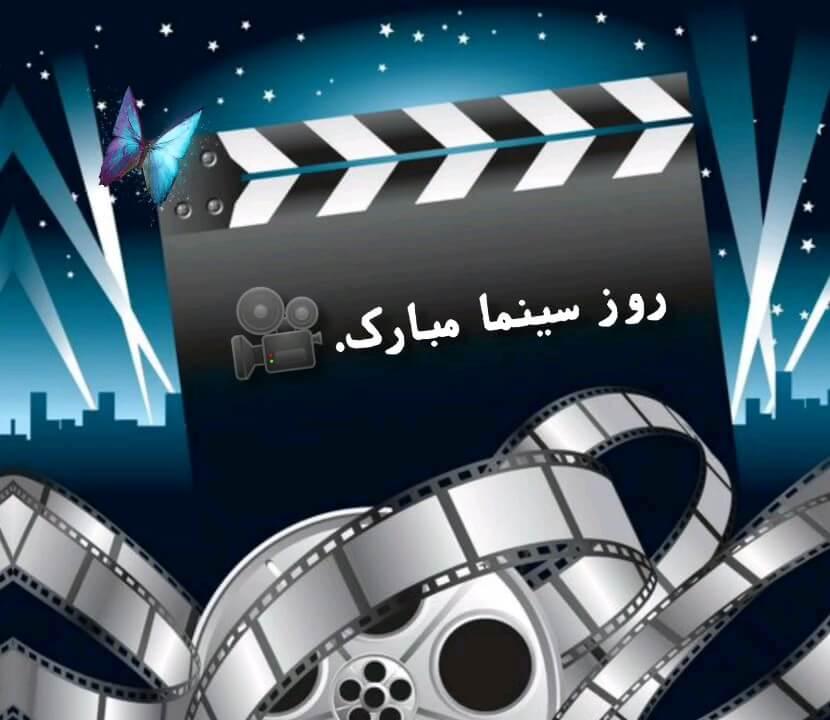 عکس روز سینما مبارک متحرک