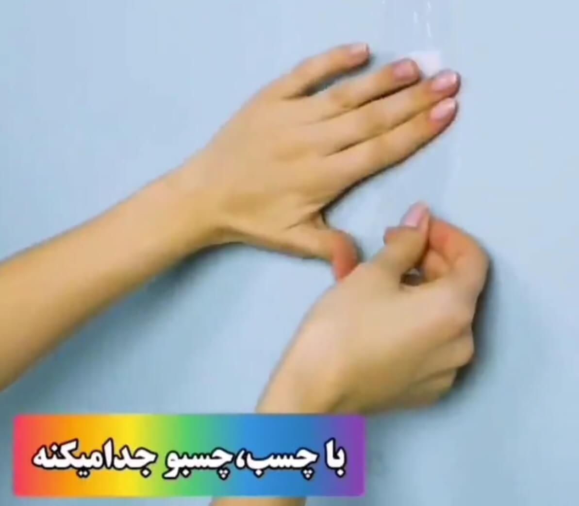 طریقه کندن چسب نواری از روی دیوار