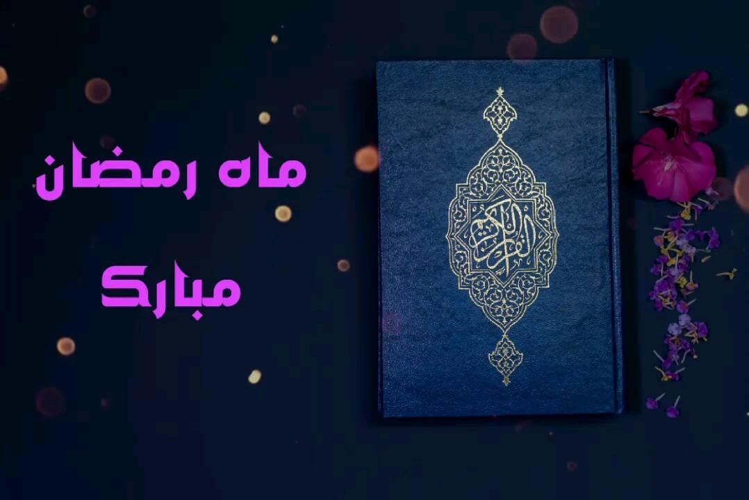 کارت پستال موزیکال ماه رمضان مبارک