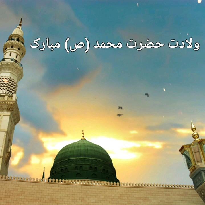 میلاد با سعادت حضرت محمد (ص) مبارک باد