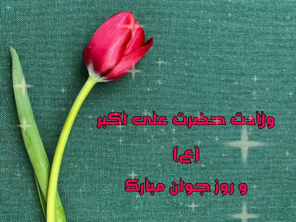 کارت پستال دیجیتال ولادت حضرت علی اکبر (ع) و  روز جوان