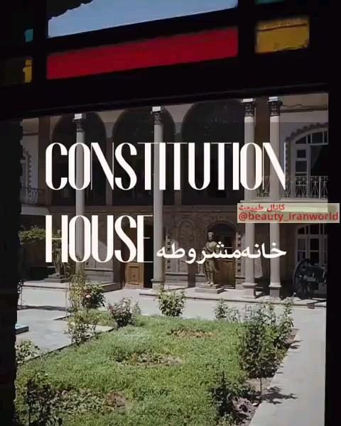 فیلم خانه مشروطه تبریز
