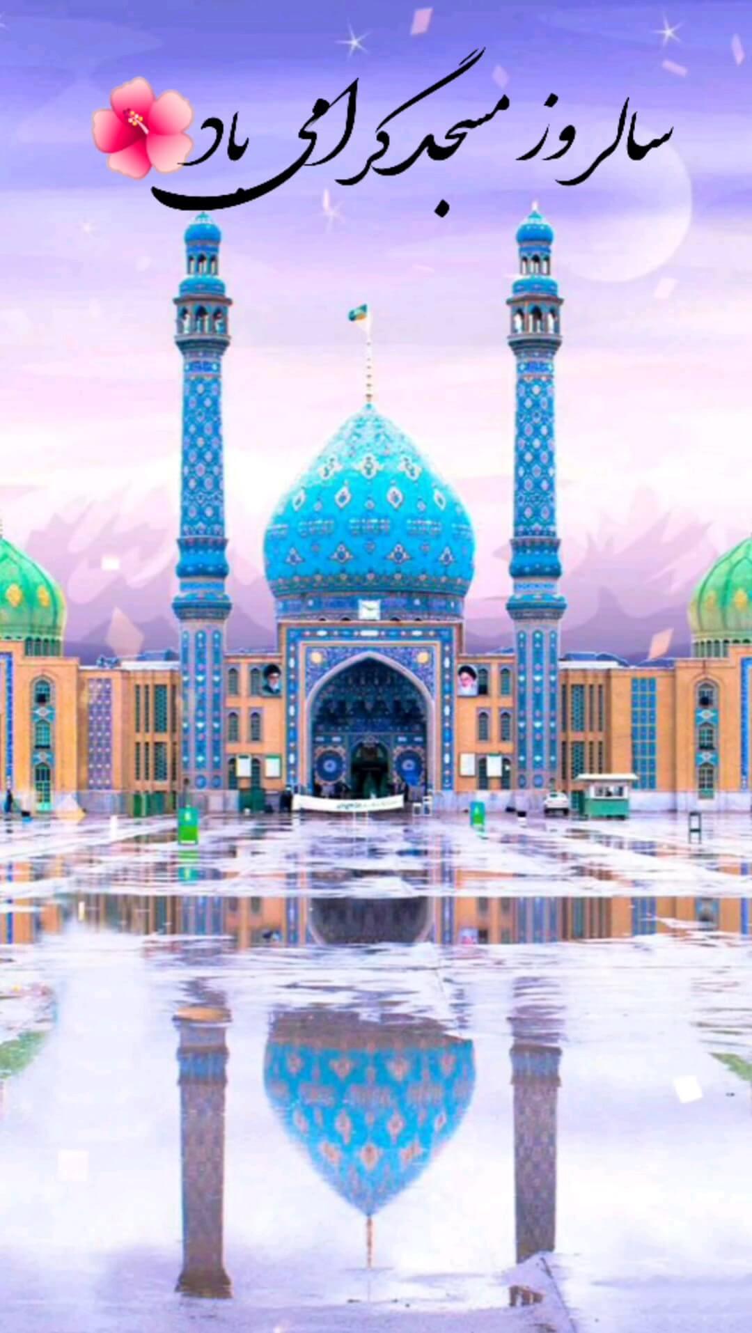 گیف روز مسجد مبارک