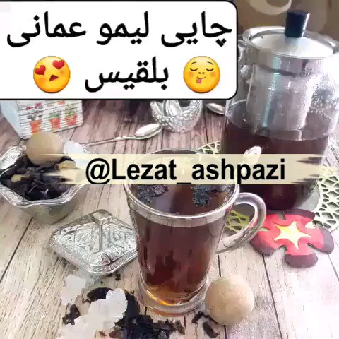 کلیپ طرز تهیه چای لیمو عمانی