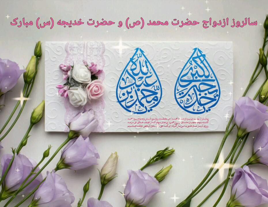 عکس متحرک تبریک سالروز ازدواج حضرت محمد (ص) و حضرت خدیجه (س)