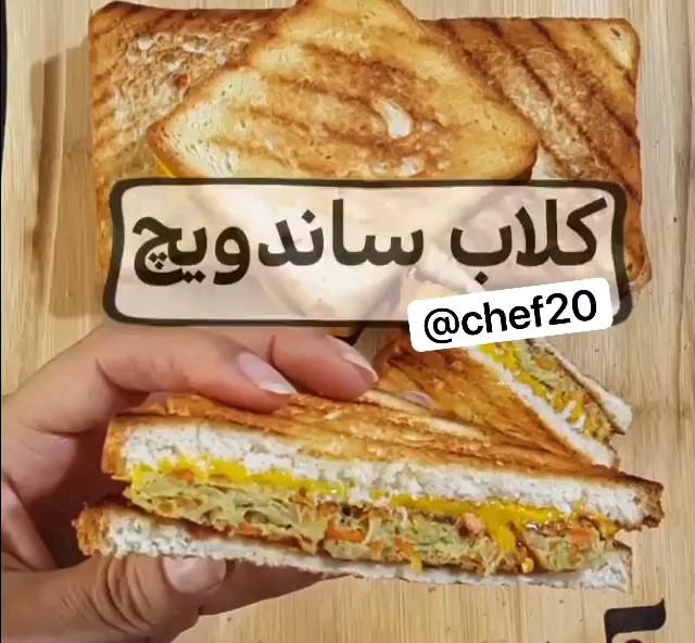 طرز تهیه کلاب ساندویچ | فیلم آموزش کلاب ساندویچ