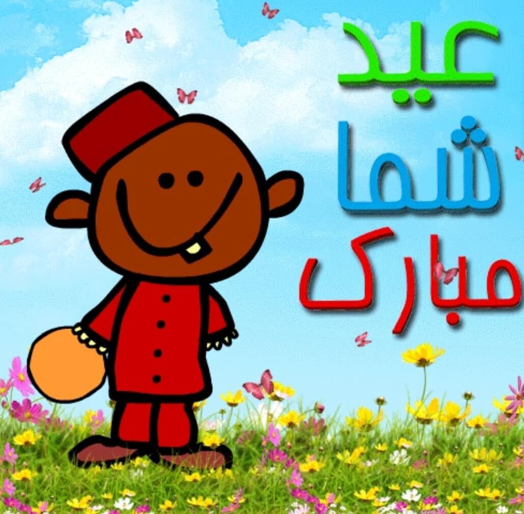 عکس متحرک عید شما مبارک