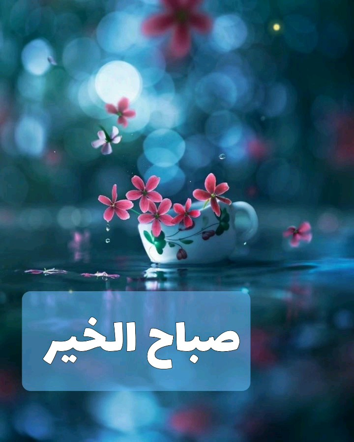 گیف صبح بخیر عربی | صباح الخیر