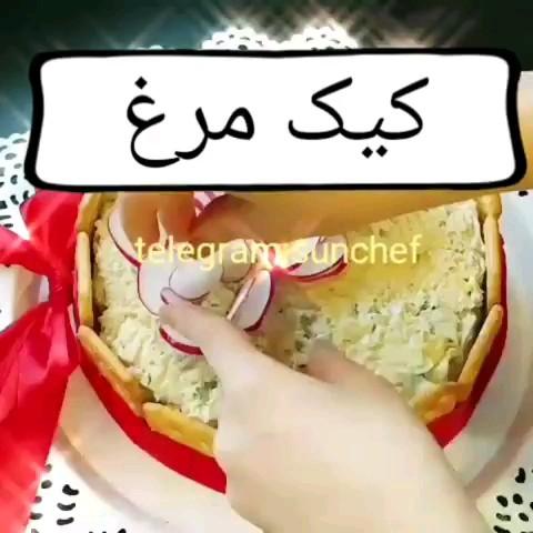 فیلم آشپزی کوتاه | طرز تهیه کیک مرغ