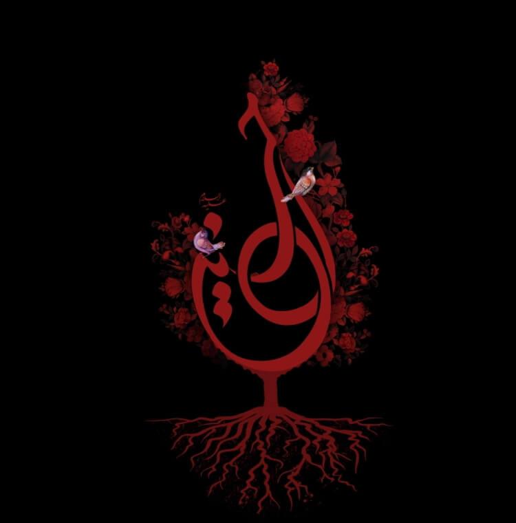یاحسین | شهادت امام حسین (ع)