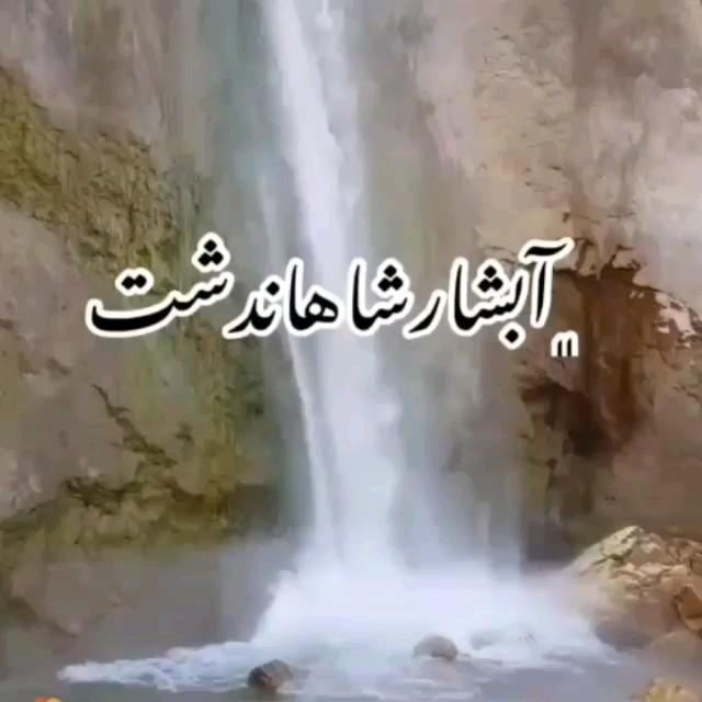 آبشار شاهاندشت بزرگترین آبشار مازندران