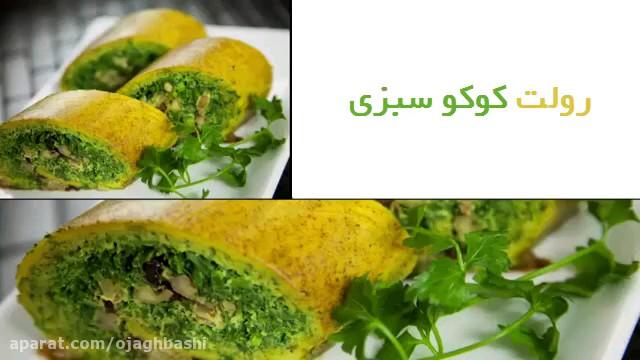 طرز تهیه رولت کوکو سبزی | دانلود فیلم کوتاه آشپزی