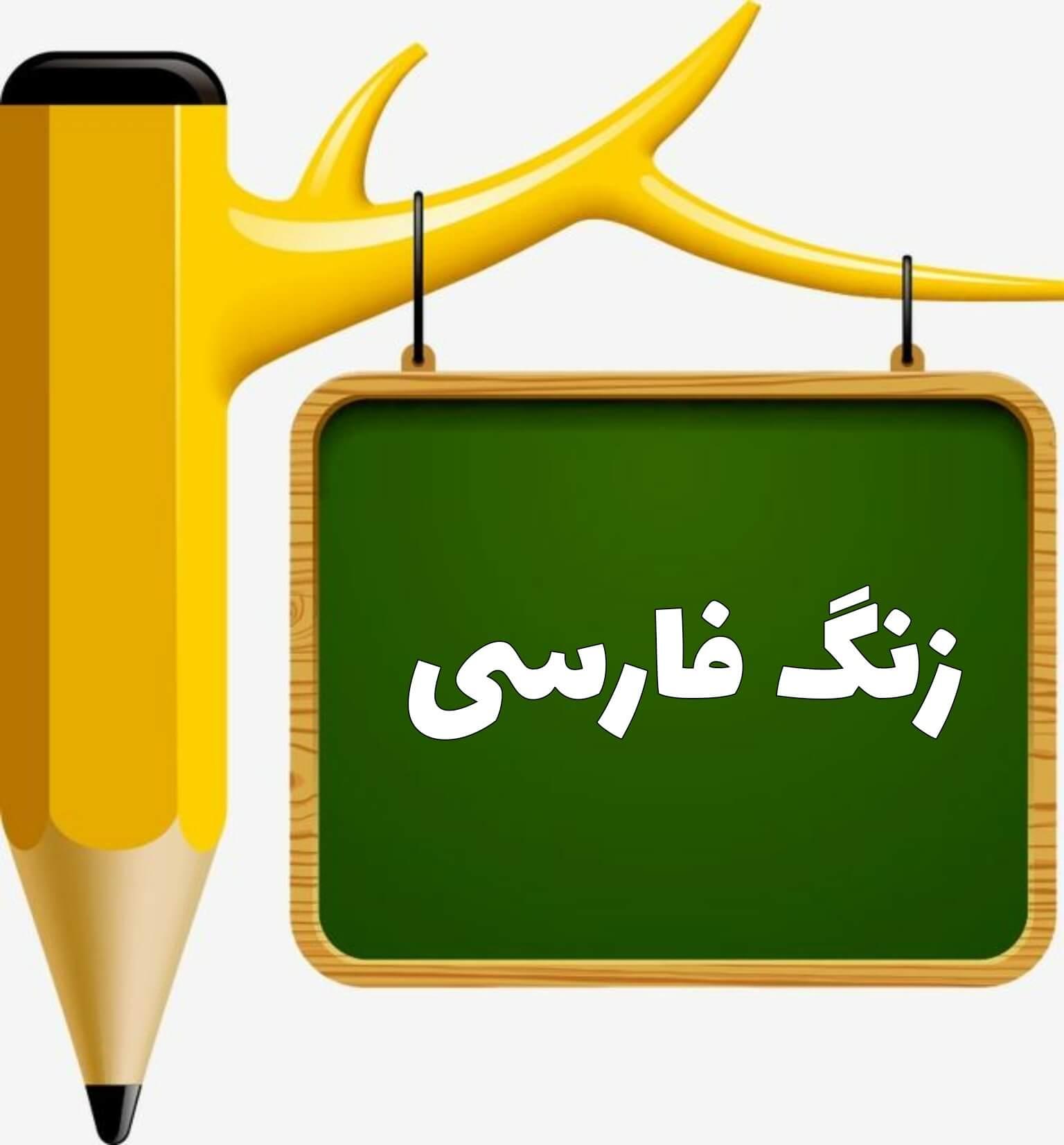 استیکر زنگ فارسی