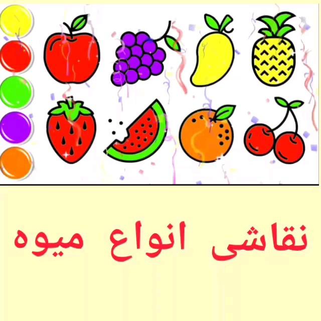 فیلم آموزش نقاشی میوه ها