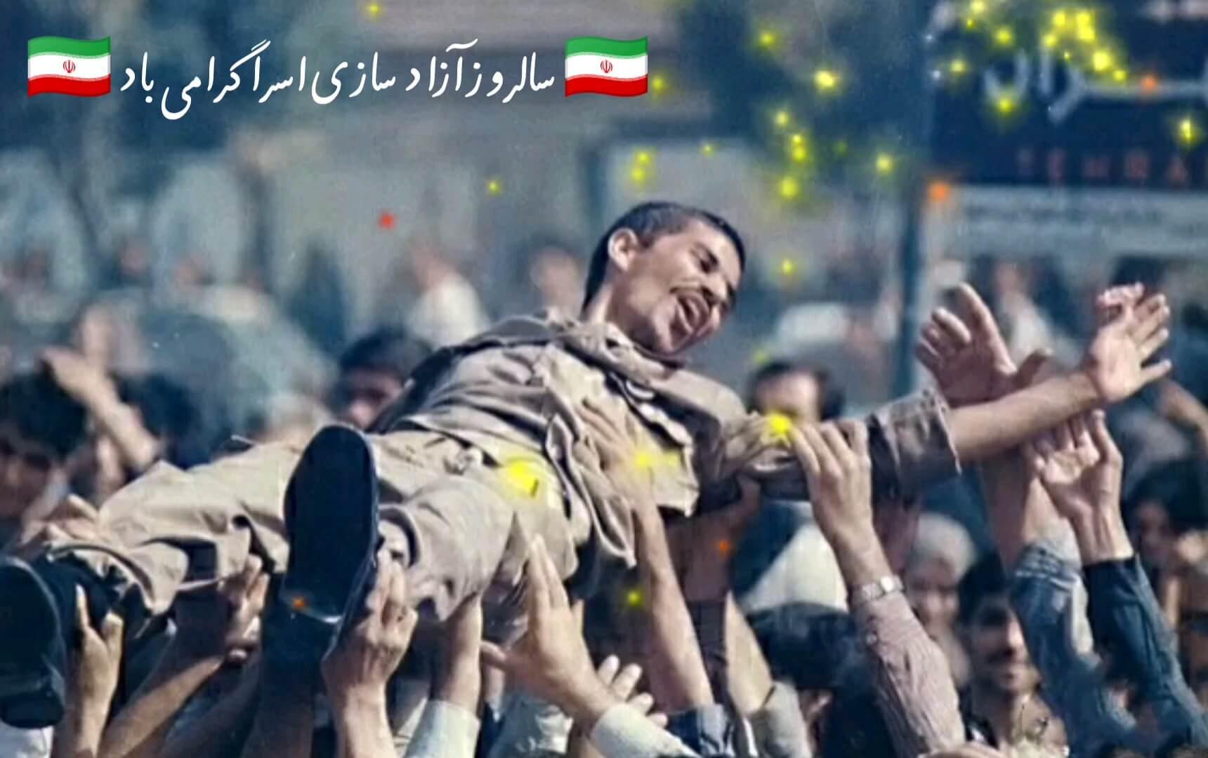 گیف سالروز ورود آزادگان مبارک