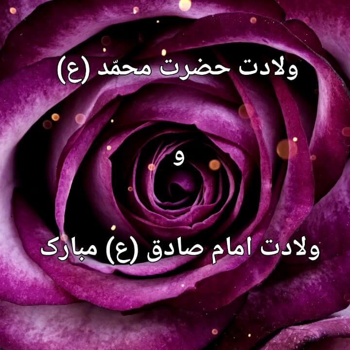 ولادت پیامبر (ص) و امام صادق (ع) مبارک باد