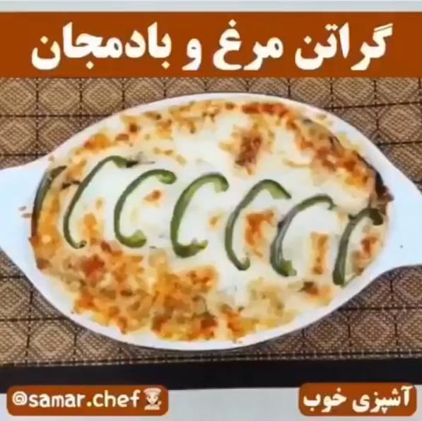 فیلم آشپزی آموزش گراتن مرغ و بادمجان