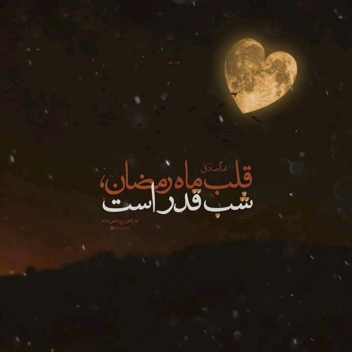 شب قدر - ماه رمضان
