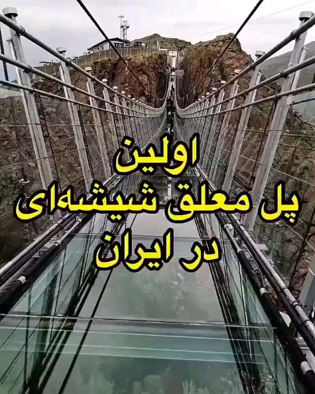 پل معلق شیشه ای مشگین شهر | اولین پل معلق ایران