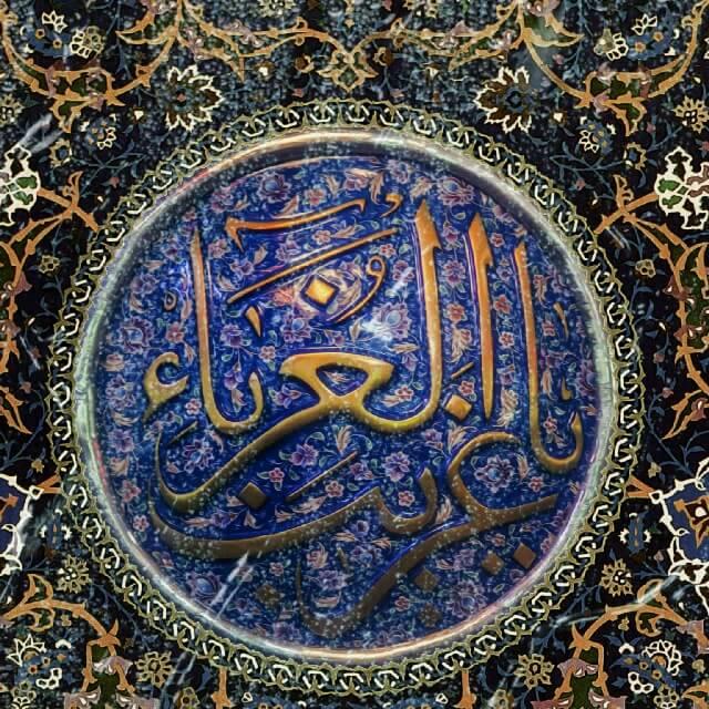 شهادت امام رضا (ع) بر تمام مسلمانان تسلیت باد