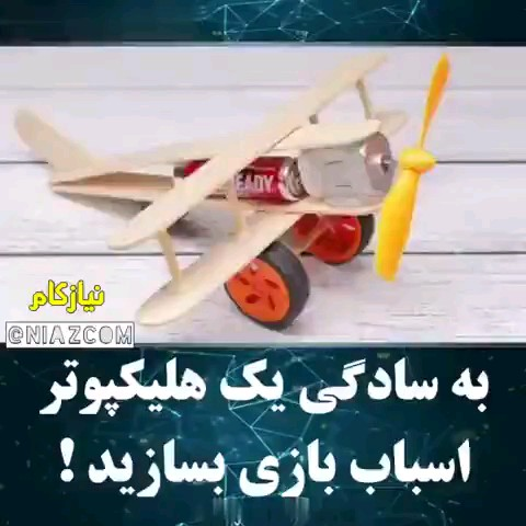 فیلم کوتاه آموزش درست کردن هوایپما برای بچه ها