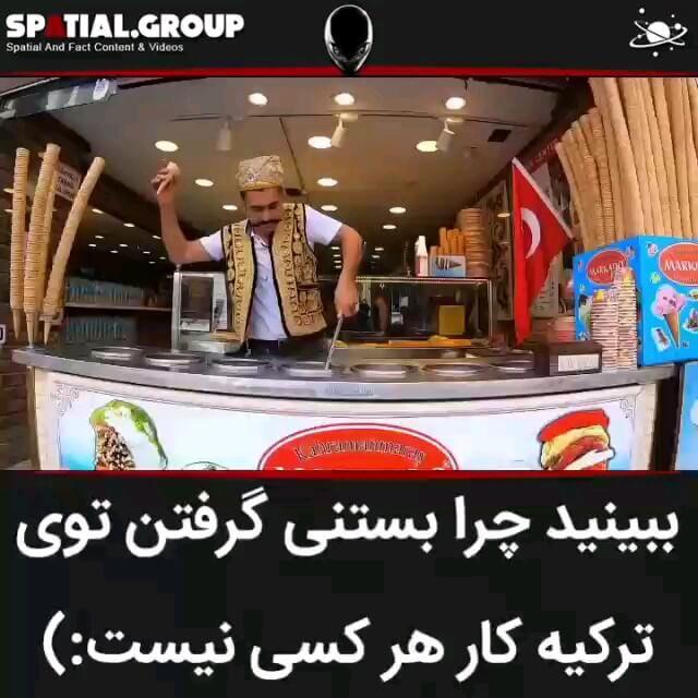 ببینید چرا بستنی گرفتن تو ترکیه کار سختیه ؟!