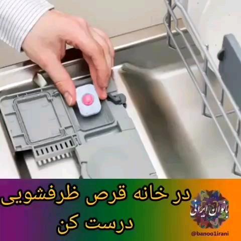 فیلم آموزش ساخت قرص ماشین ظرفشویی