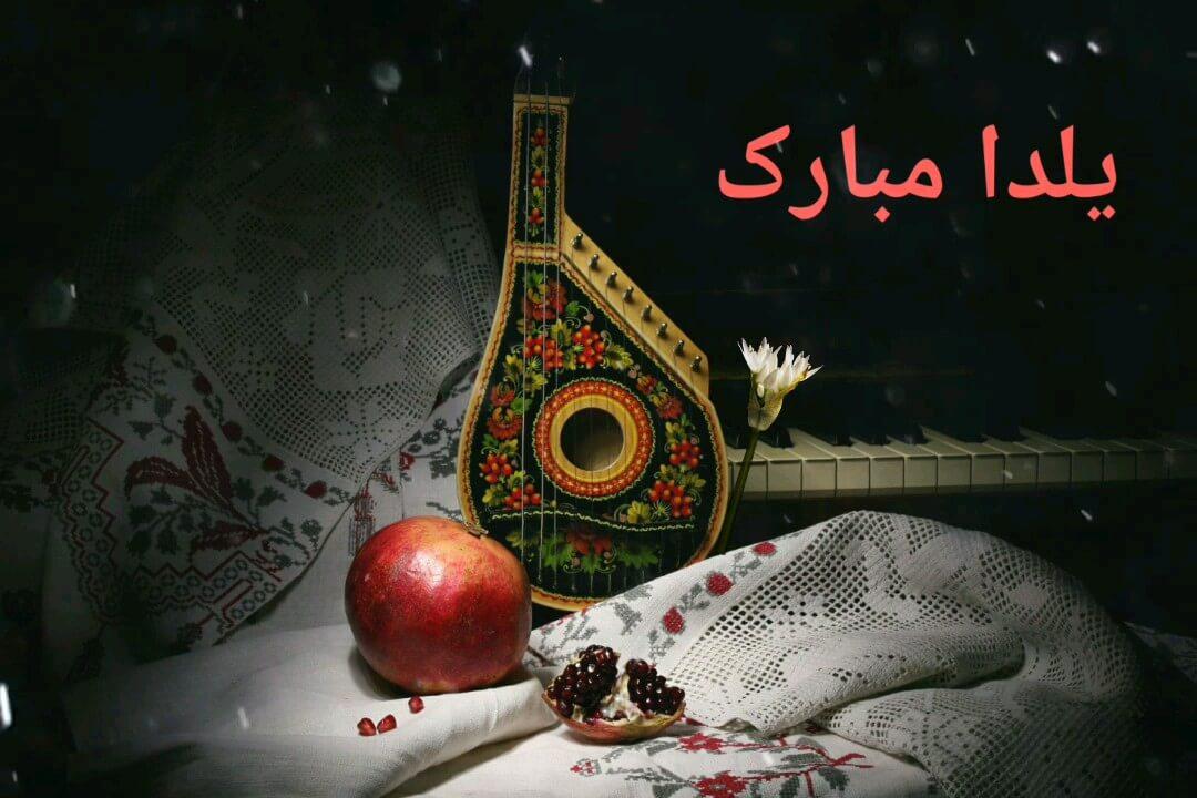 کارت پستال دیجیتال شب یلدا مبارک | گیف یلدا مبارک