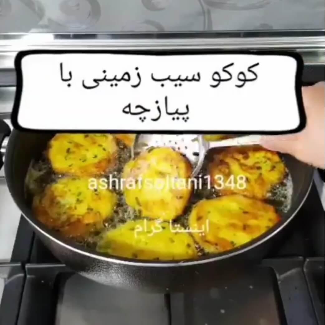 طرز تهیه کوکو سیب زمینی با پیازچه همراه نکات مهم