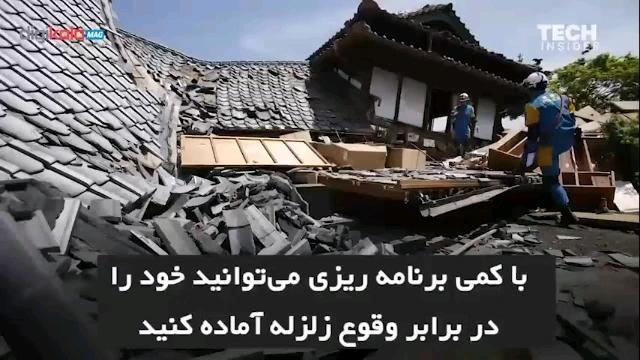 هنگام وقوع زلزله به کجا پناه ببریم؟