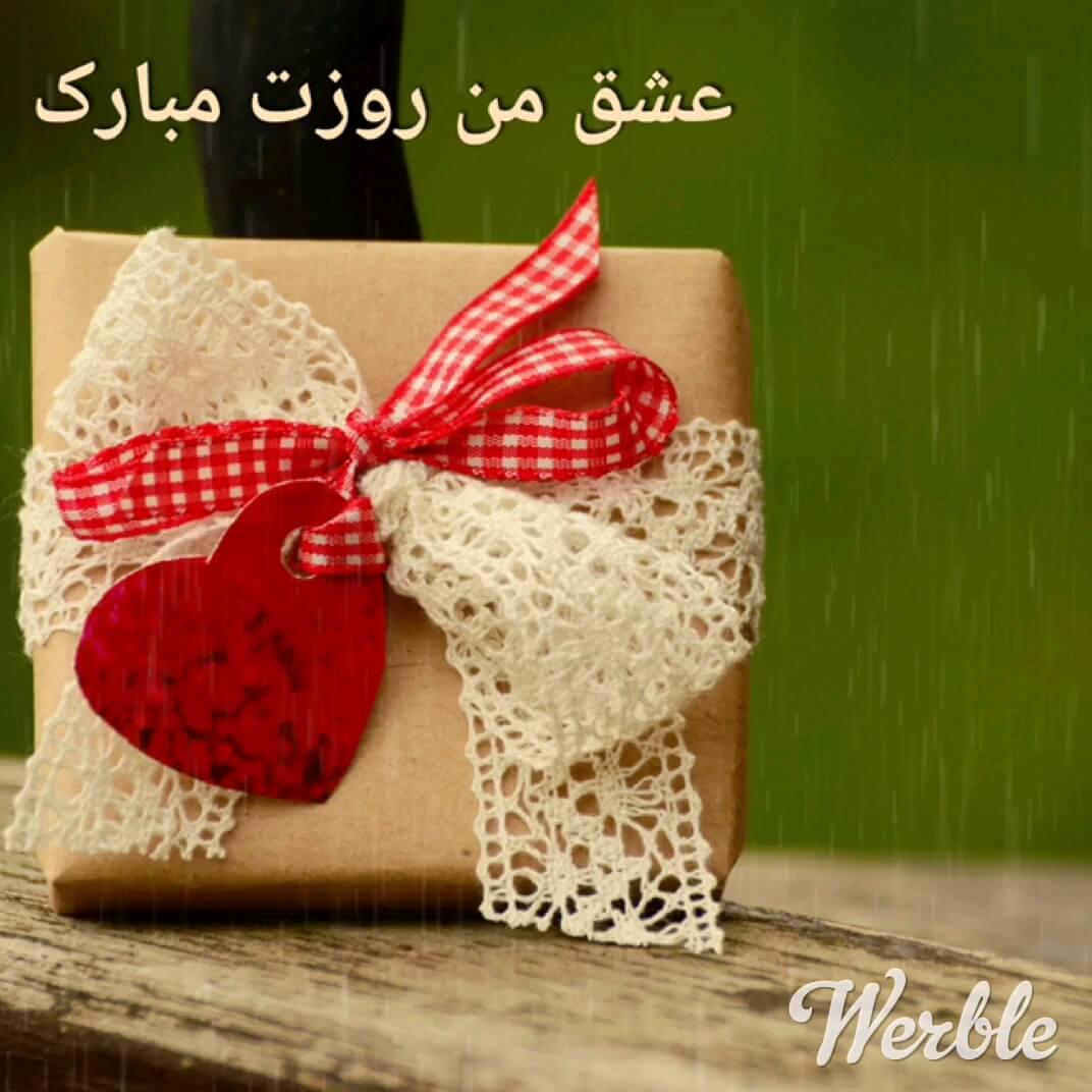 عشق من روزت مبارک