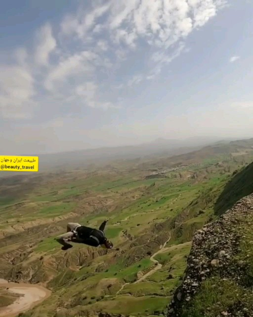 پرش (بیس جامپینگ) ارتفاعات روستای گاومیر سردشتدزفولخوزستان 