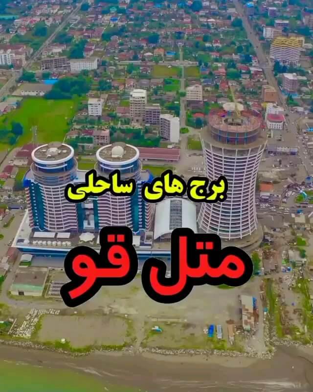 فیلم زیبا از هتل قو مازندران