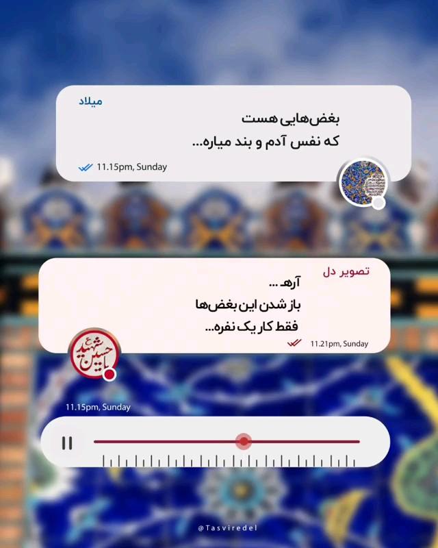 کارت پستال موزیکال امام رضا (ع)