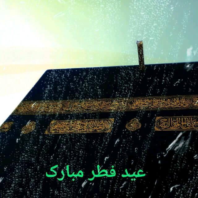 گیف متحرک عید سعید فطر مبارک