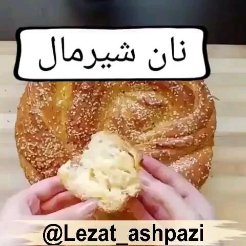 فیلم طرز تهیه نان شیرمال