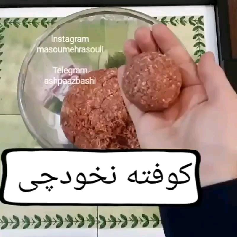 طرز تهیه کوفته نخودچی | دانلود ویدیوهای کوتاه آشپزی