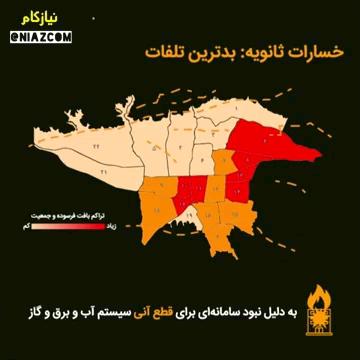 اگر زلزله در شهر بزرگی مثل تهران رخ دهد چه اتفاقی میفتد !؟