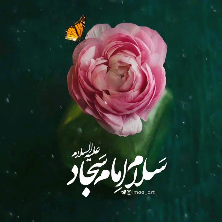 ولادت امام سجاد (ع) مبارک باد