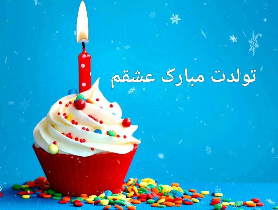 تصویر متحرک تولد مبارک