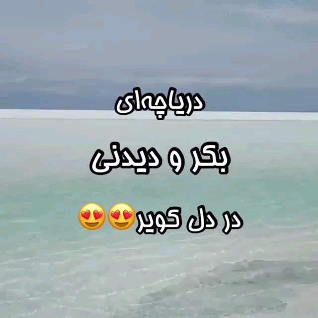 فیلم دریاچه نمک دامغان