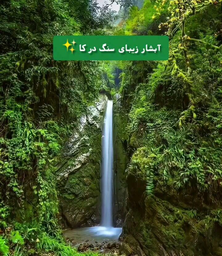 آبشار زیبای سنگ درکا
