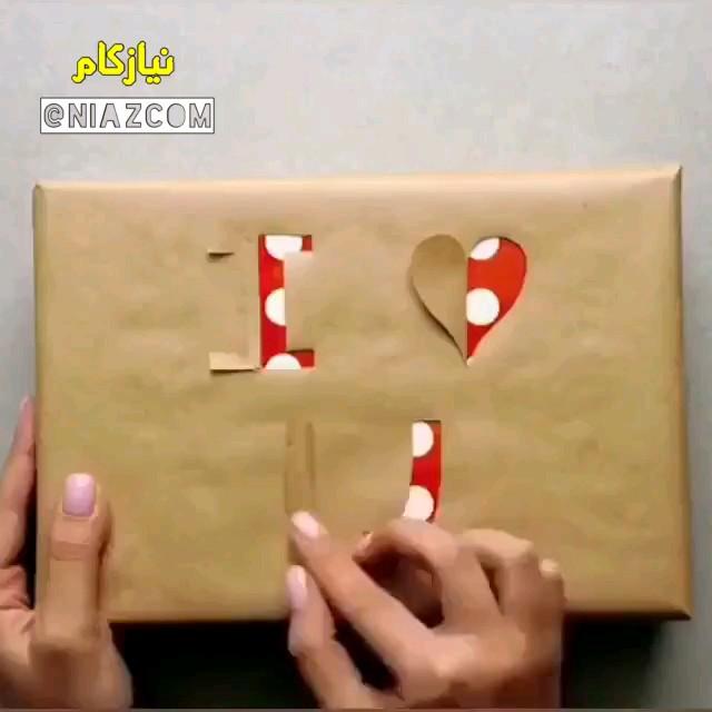 یک ایده جدید مخصوص کادو کردن هدیه ولنتاین