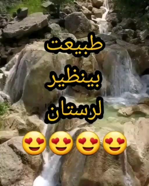 آبشار اسپی آو خرم آباد | گردشگری لرستان