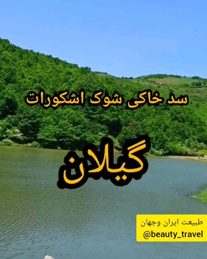 فیلم سد شوک ، اشکورات گیلان