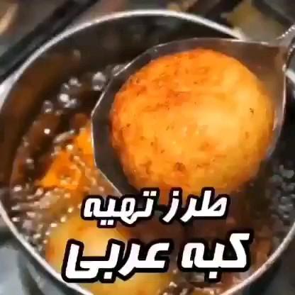 طرز تهیه کبه عربی | غذای ملل