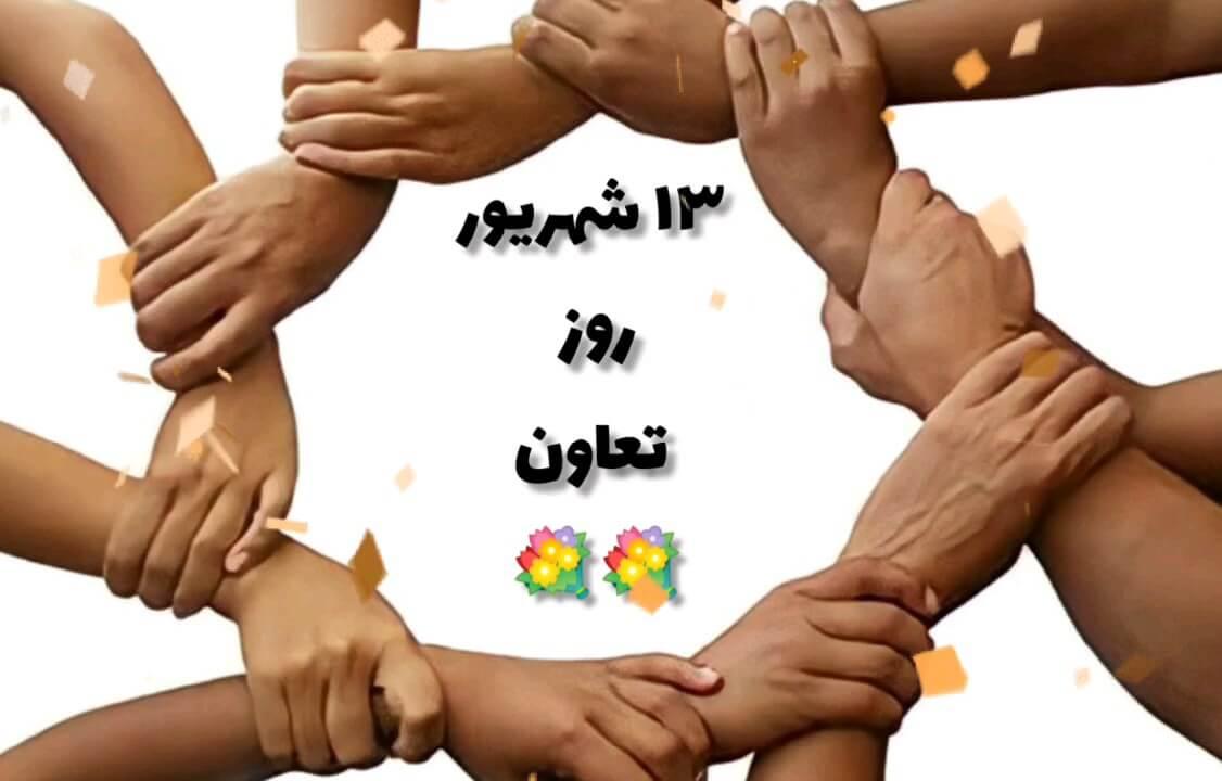 کارت پستال دیجیتال روز تعاون مبارک